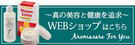 webショップはこちら