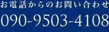 お電話でのご予約はこちら。090-9503-4108
